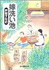 嫁洗い池 (創元推理文庫)