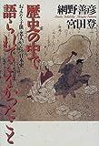 歴史の中で語られてこなかったこと—おんな・子供・老人からの「日本史」