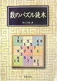 数のパズル読本(秋山久義)