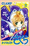 echange, troc CLAMP - Card Captor Sakura Vol. 2 (Kado Kyaputa Sakura) (in Japanese)