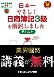 日本一やさしく日商簿記3級を解説しました テキスト (日本一やさしいシリーズ)