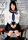 マニア倶楽部 2012年 05月号 [雑誌]