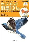 聴いて楽しむ野鳥100声 野鳥おもしろ雑学事典