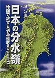 日本の分水嶺―地図で旅する列島縦断6000キロ (商品イメージ)