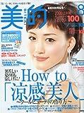 BITEKI (美的) 2009年 08月号 [雑誌]