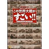 この世界大戦がすごい!! ハーツ オブ アイアンIIプレイレポート (4 GAMER BOOKS)