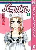 パラパル 8 (りぼんマスコットコミックスDIGITAL)