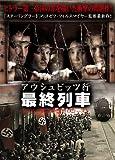アウシュビッツ行 最終列車 (ヒトラー第三帝国ホロコースト)  Joseph Vilsmaier [DVD]