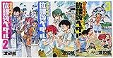 弱虫ペダル公式アンソロジー 放課後ペダル コミック 1-3巻セット (少年チャンピオン・コミックス)