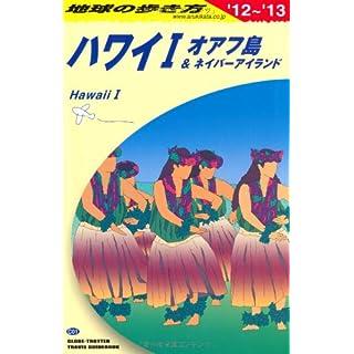 C01 地球の歩き方 ハワイ1 2012~2013