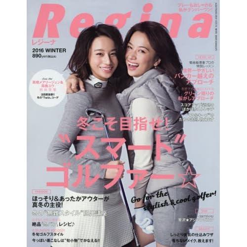 Regina(レジーナ) 2016年冬号 2016年 12/7 号 [雑誌]: アルバトロス・ビュー 増刊