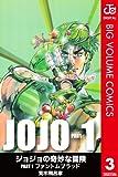 ジョジョの奇妙な冒険 第1部 モノクロ版 3 (集英社文庫―コミック版)