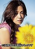 深田恭子 2017年 カレンダー 壁掛け B2