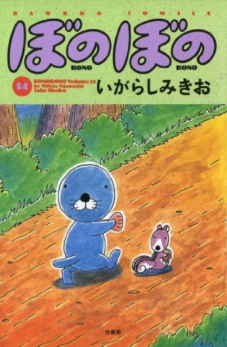 ぼのぼの(14) (バンブーコミックス 4コマセレクション)