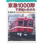 京急1000形 半世紀のあゆみ (キャンブックス)