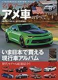 名車アーカイブアメ車のすべて―歴代モデルも厳選紹介!! (モーターファン別冊 名車アーカイブ)