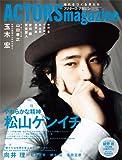 ACTORS magazine (アクターズマガジン) Vol.5 (OAK MOOK 393)
