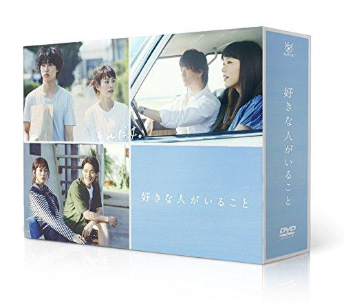 好きな人がいること DVD BOX[DVD]