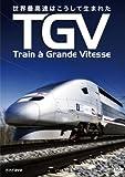 TGV ~世界最高速はこうして生まれた~ [DVD]