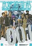 攻殻機動隊 STAND ALONE COMPLEX (1) (KCデラックス)