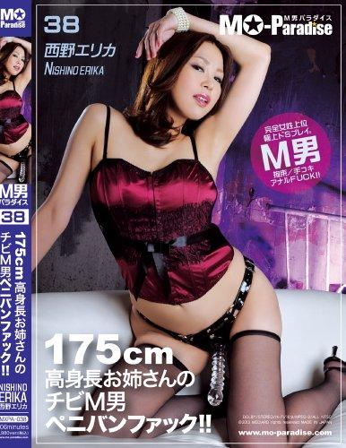 M男パラダイス 38 175cm高身長お姉さんのチビM男ペニバンファック!! [DVD]
