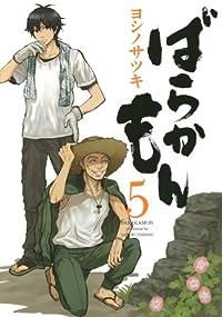 ばらかもん(5) (ガンガンコミックスONLINE)