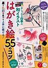 おしゃれな四季の和イラスト はがき絵55のコツ―墨と色彩で誰でも上手に描ける! (コツがわかる本!)