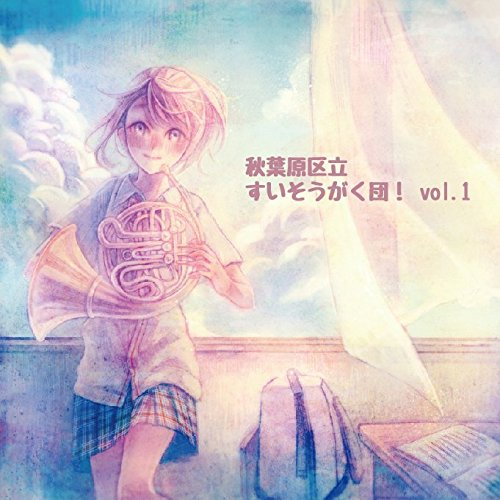 秋葉原区立すいそうがく団!vol.1
