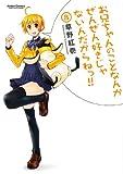 お兄ちゃんのことなんかぜんぜん好きじゃないんだからねっ!!(8) (アクションコミックス(コミックハイ!))
