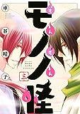 もんもんモノノ怪(3) (ARIAコミックス)