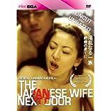 The Japanese Wife Next Door ~ Reiko Yamaguchi