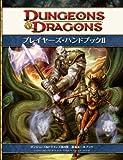 プレイヤーズ・ハンドブック2 第4版 (ダンジョンズ&ドラゴンズ サプリメント)(ジェレミィ クローフォード/マイク ミアルズ/ジェームズ ワイアット)