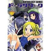ドージンワークアンソロジーコミック (1) (まんがタイムKRコミックス)