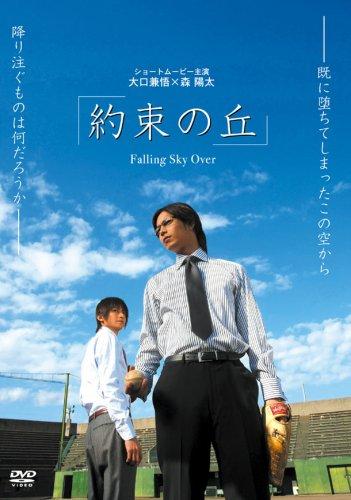 約束の丘~Falling Sky Over~ [DVD]