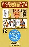 浦安鉄筋家族(12) (少年チャンピオン・コミックス)