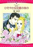 <壁の花>ひそやかな初夏の夜の(エメラルドコミックス ロマンスコミックス)
