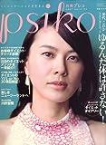 月刊 psiko (プシコ) 2007年 04月号 [雑誌]