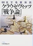 60分で名著快読 クラウゼヴィッツ『戦争論』 (日経ビジネス人文庫) -