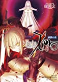 Fate/Zero(6)煉獄の炎 (星海社文庫 ウ 1-6)