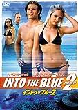 イントゥ・ザ・ブルー2 [DVD]