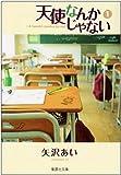 天使なんかじゃない 1 (集英社文庫―コミック版) (集英社文庫 や 32-7)