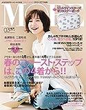 MORE (モア) 2016年3月号 [雑誌]