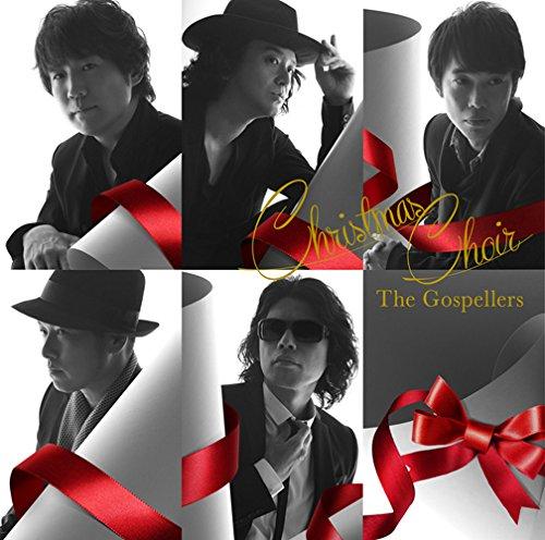 クリスマス・クワイア(初回生産限定盤)(DVD付)(デジタルミュージックキャンペーン対象商品: 200円クーポン)