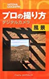 ナショナル ジオグラフィック プロの撮り方 デジタルカメラ 風景 (ナショナル・ジオグラフィック)