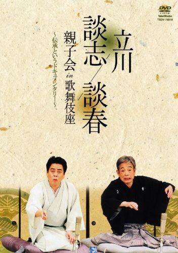 立川談志 立川談春 親子会 in 歌舞伎座 ~伝承というドキュメンタリー~ [DVD]