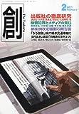 創 (つくる) 2011年 02月号 [雑誌]