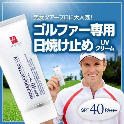 アフェクタス ゴルファーズ プロテック UVクリーム AFFECTUS GOLFERSPROTEC UV CREAM
