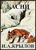 img - for Fables (Russian Edition):       book / textbook / text book