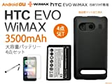 au HTC EVO WiMAX ISW11HT 3500mAh大容量バッテリー4点セット