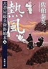 熱風—古着屋総兵衛影始末〈第5巻〉 (新潮文庫)